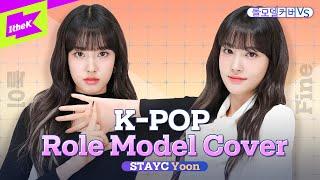 Download REDVELVET & 태연이 롤모델인 완벽 비주얼 신인! 스테이씨 윤ㅣNaughtyㅣFineㅣRole Model Cover VS