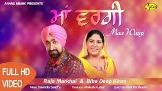 Raja Markhai ll Biba Deep Kiran ll Maa Wargi ll (Full Video) Anand Music II New Punjabi Song 2017