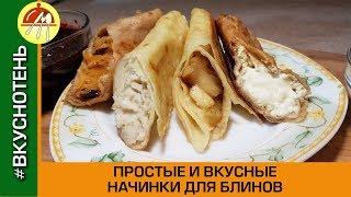 Простые и Вкусные начинки для блинов Самые вкусные Сладкие начинки для блинчиков