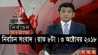 নির্বাচন সংবাদ | রাত ৮টা | ৩ অক্টোবর ২০১৮ | Somoy tv bulletin 8pm | Latest Bangladesh News HD