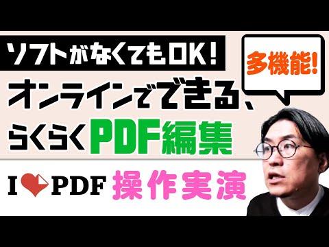 【PDF生成・編集・結合】便利なPDF編集サイト