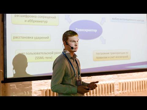Синтез речи: текущее состояние и как это выкатить в прод – Илья Калиновский