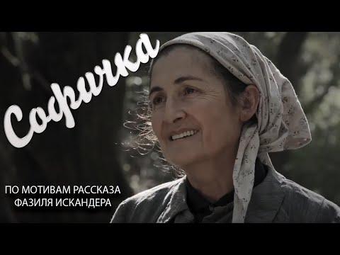 Софичка  на Абхазском языке субтитры на Русском языке
