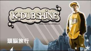 K DUB SHINE - 頭脳旅行