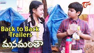 Manamantha Movie Trailers B to B || Mohanlal, Gautami