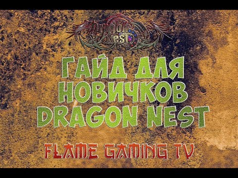 видео: dragon nest • Гайд для новичков