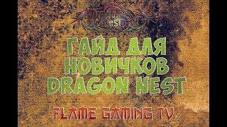 Dragon Nest • Гайд для новичков