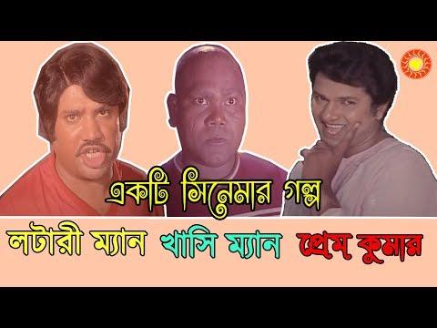 Lottery Man Jashim Bengali Movie Funny Review | Bangla New Funny Video 2018 | Mango People