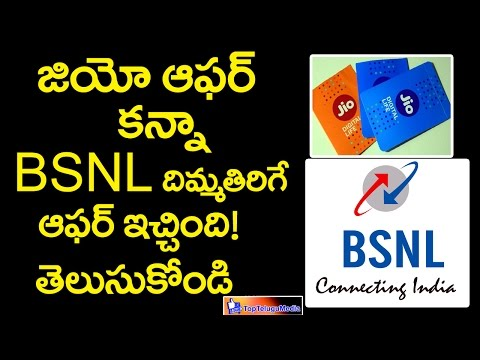 BSNL Free Lifetime Voice Calls & Cheaper Than Jio Data Tariffs |జియో ఆఫర్ కన్న BSNL దిమ్మతిరిగే ఆఫర్