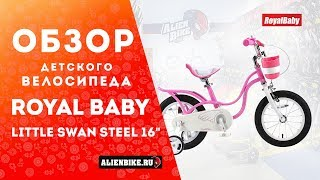 Обзор детского велосипеда Royal Baby Little Swan Steel 16