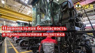 Новая стратегия национальной безопасности РФ и ее реализация в области промышленной политики