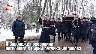 Видео похорон лётчика Филипова