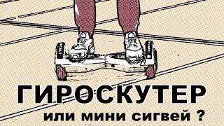 Смотреть видео Как не ошибиться в выборе гироскутера в  Украине