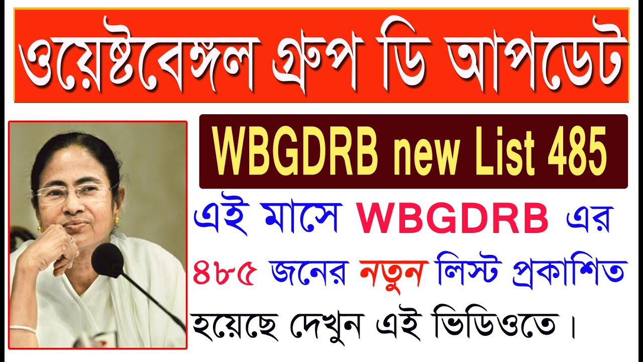 wbgdrb new update. wbgdrb.in.West Bengal group d and c. wbgdrb latest update 2019.wbssc update 2019 - YouTube
