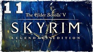 Skyrim Legendary Edition. 11 Великое древо, большие неприятности.
