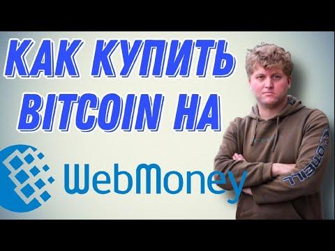 Как купить Bitcoin на Вебмани. Покупка криптовалюты