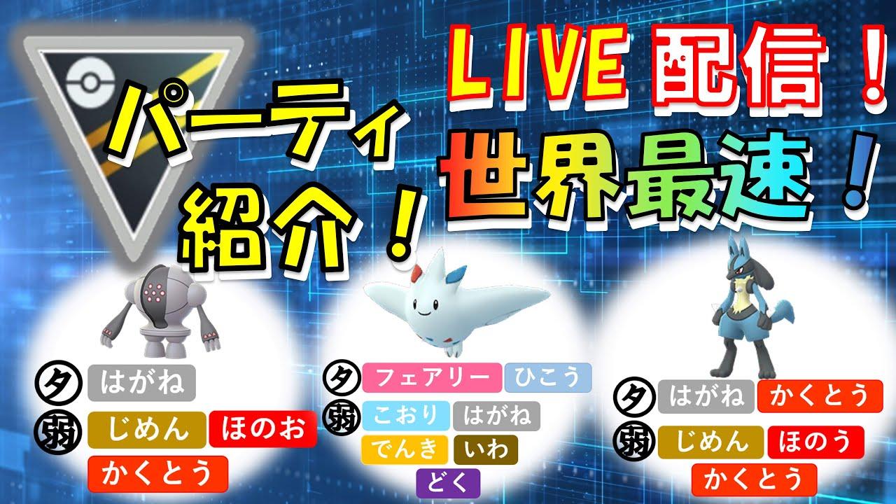 【ポケモン go】【ポケモン go】  GOバトルリーグ ハイパーリーグ 最強パーティ研究!【pokemon go】 Battle League Master League PVP 対人戦