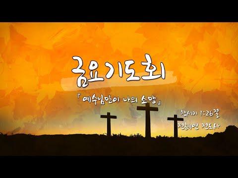 예수님만이 나의 소망 | 금요기도회(2021 0716)