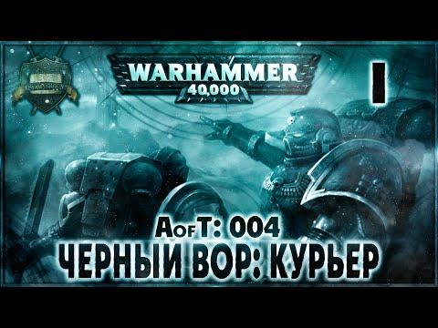 Чёрный Вор: Курьер {4} - Liber: Incipiens [AofT - 4] Warhammer 40000