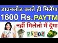डाउनलोड करते ही तुरंत मिलेंगे पूरे ₹1600 PAYTM CASH