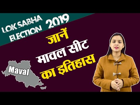 Lok Sabha Election 2019: History of Maval, MP Performance card | वनइंडिया हिंदी