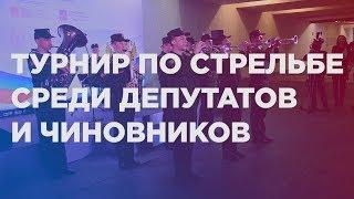 Депутаты и чиновники посоревновались в стрельбе