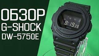 Обзор CASIO G-SHOCK DW-5750E-1B   Где купить со скидкой