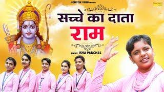 सच्चे का दाता राम   Isha Panchal   Satsangi Bhajan 2019   Chetawani Bhajan 2019 : Sonotek