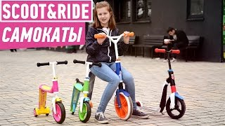 Scoot&Ride: обзор самокатов