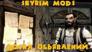 Skyrim mods - Доска обьявлений|Новые квесты @8