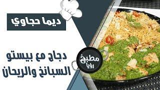 دجاج مع بيستو السبانخ والريحان - ديما حجاوي