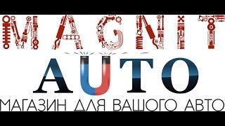 Магніт-Авто - Інтернет-магазин Автозапчастин (автозапчастини Рівне, Рівне автозапчастини)(запчастини рівне запчастини для іномарок рівне моторні масла Рівне моторне масло в Рівному Castrol Рівне..., 2015-06-21T18:18:34.000Z)