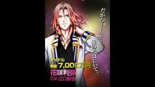 メッセージアプリ風恋愛ゲーム「スマカレ」