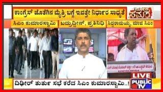 Siddaramaiah Increasing Pressure On JDS..?! CM HDK Unhappy