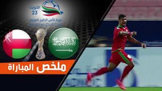 ملخص مباراة السعودية عمان ضمن منافسات خليجي 23