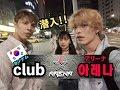 韓国のクラブがパリピすぎた、、、【ARENA】