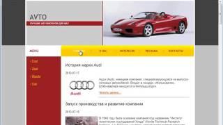 Корпоративный сайт под ключ. Урок 4. Вывод главной страницы админки. (Виктор Гавриленко)(, 2016-02-22T16:59:17.000Z)