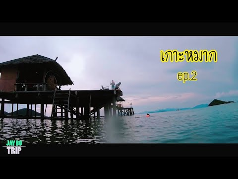 JayBoTRIP:เกาะหมาก EP.2  บอล คาเฟ่ I ดำน้ำโคโค่เคป I เกาะหมากซีฟู้ด