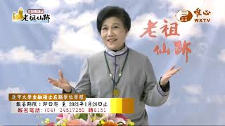 逢甲大學金融學院院長 陳通盛教授【老祖仙跡185】| WXTV唯心電視