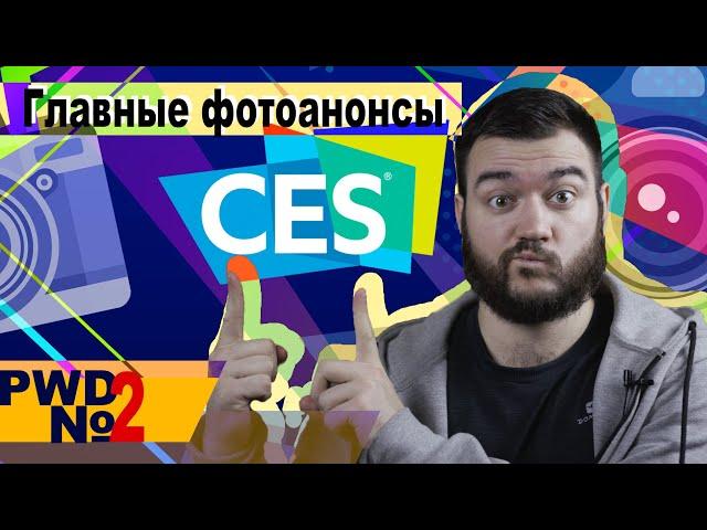 Главные фотоанонсы CES 2020 [PWD#2]