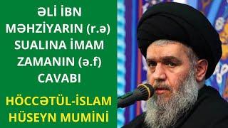 Əli Ibn Məhziyarın (r.ə) Sualına İmam Zamanın (ə.f) Cavabı   Höccətül-islam Hüseyn Mumini