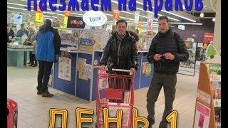 видео Как поехать на автомобиле в Киев и как снять квартиру эконом-класса?