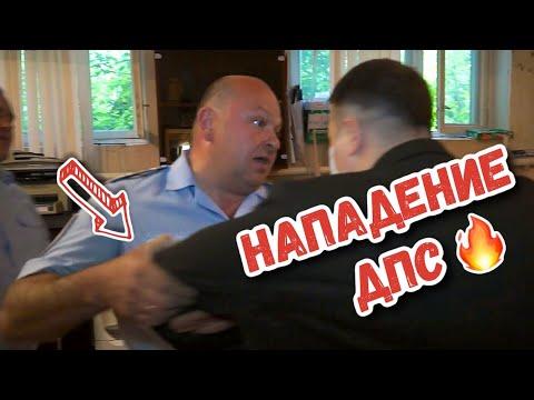 🔥 НАПАДЕНИЕ ДПС НА ВАДИМА СЕРОВА 🔥 Запрет ДПС на видеосъемку в 2020 году   ИДПС Афонин и Фомин