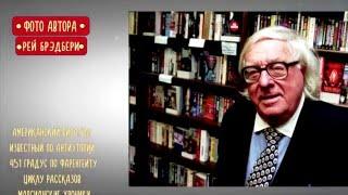 Подборка лучших книг Рея Брэдбери!(, 2016-05-13T15:17:09.000Z)