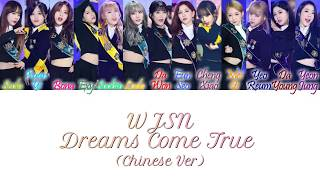 WJSN - Dreams Come True (Chinese Version)