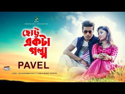 Chotto Ekta Golpo by Pavel | Bangla New 4K Song | Eid Exclusive 2016 | Suranjoli