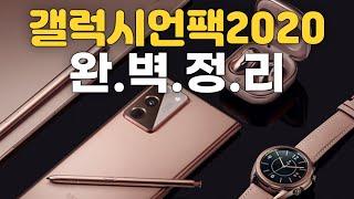 삼성 갤럭시 언팩2020 행사, 갤럭시노트20-갤럭시Z…