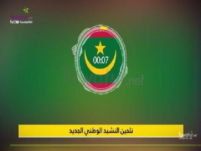 تلحين النشيد الوطني الموريتاني الجديد 16-11-2017