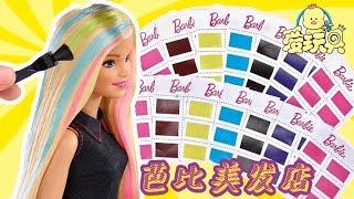 芭比的理发店玩具,世界最潮发型在这里