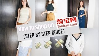 How to Shop on Taobao (Step By Step Guide) + Huge $60 Haul